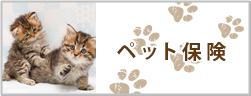 ペット保険